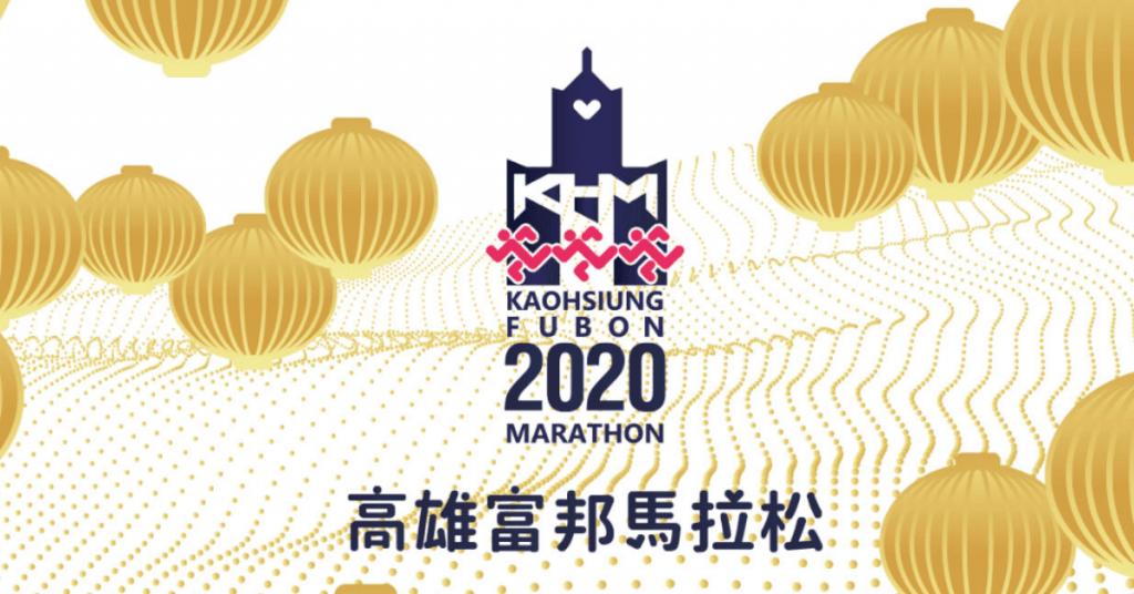 Kao Hsiung Marathon 2020