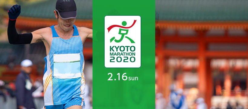 Kyoto Marathon 2020