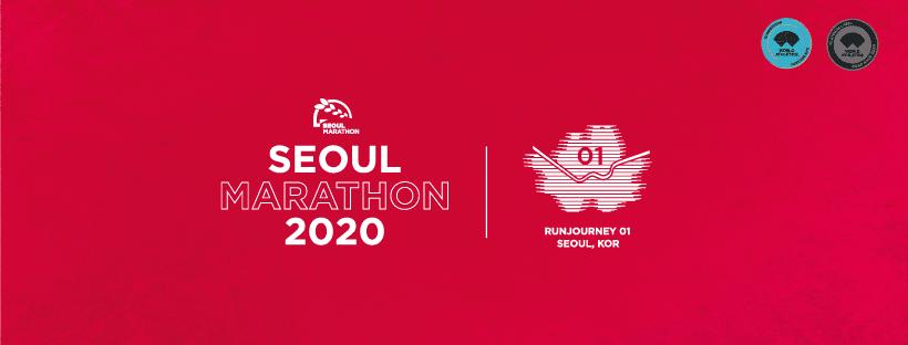 2020 Seoul Marathon