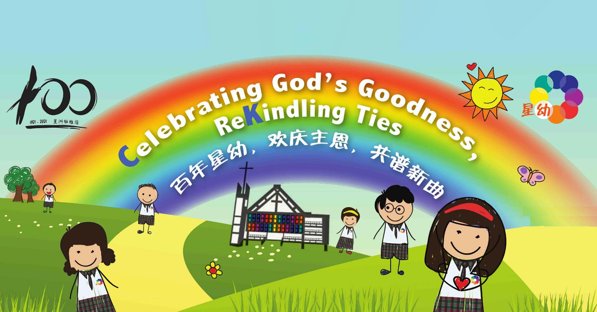 Logo of The Chinese Kindergarten Heritage Walk 2021