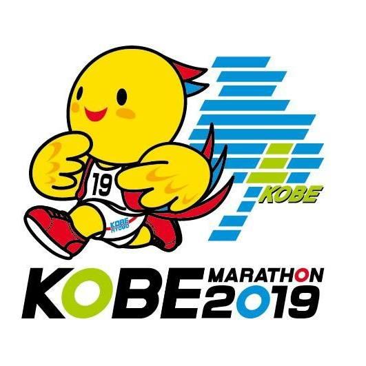 Kobe Marathon 2019
