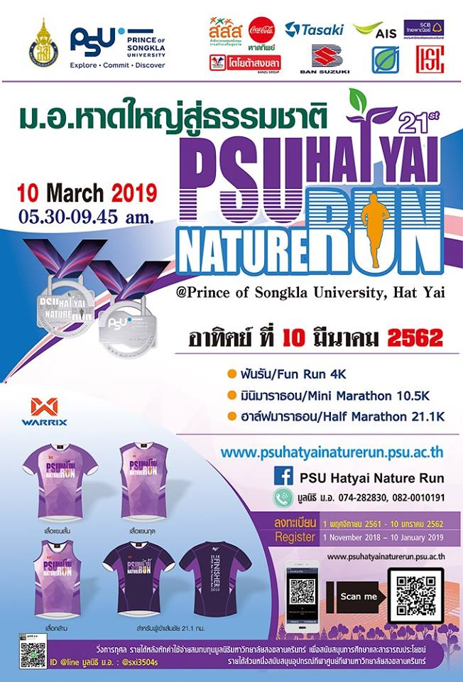 PSU Hatyai Nature Run 2019