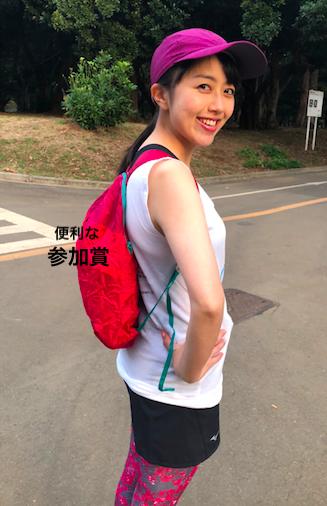 Ninoshima Ecomarathon 10k 2019