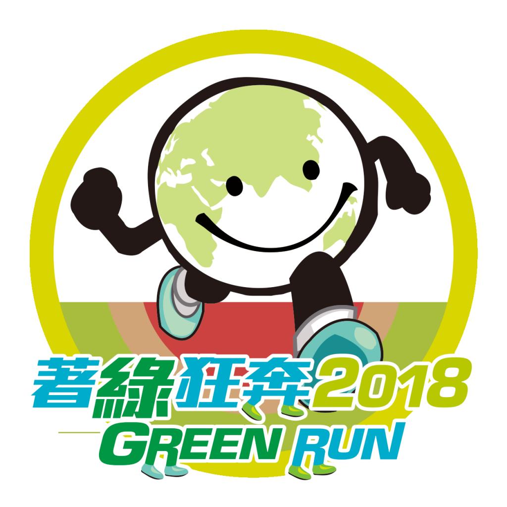Green Run 2018