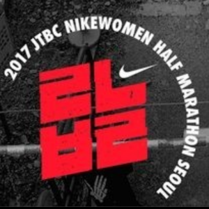 JTBC Nike Women Half Marathon Seoul 2017