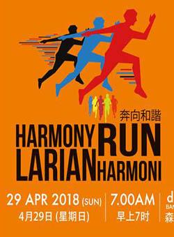 Harmony Run 2018